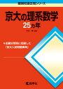 京大の理系数学25カ年第8版 [ 本庄隆 ]