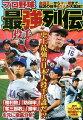 プロ野球最強列伝 投手篇