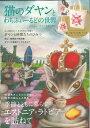 猫のダヤンとわちふぃーるどの世界 わちふぃーるどの季節の祭り ([バラエティ])