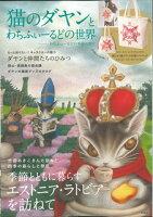 猫のダヤンとわちふぃーるどの世界 わちふぃーるどの季節の祭り
