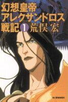 幻想皇帝(1)