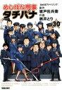 めしばな刑事タチバナ 30 (トクマコミックス) [ 坂戸佐兵衛 ]
