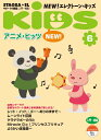 STAGEA・EL サポート付曲集 入門〜初級 NEW!エレクトーン・キッズ Vol.6 アニメ・ヒッツ