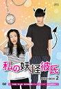 私の妖怪彼氏 DVD-BOX2 [ ウー・チェン ]