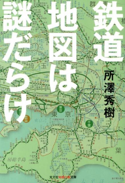 鉄道地図は謎だらけ (光文社知恵の森文庫) [ 所沢秀樹 ]