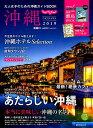 じゃらん沖縄(2019) 大人女子のための沖縄ガイドBOOK (RECRUIT SPECIAL EDITION)