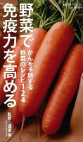 野菜で免疫力を高めるーがんを予防する野菜のレシピ124