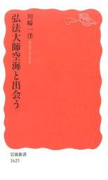 弘法大師空海と出会う (岩波新書) [ 川崎一洋 ]