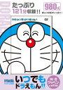 TVアニメDVDシリーズ いつでもドラえもん!! 5 N・Sワッペン (小学館DVD)