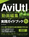 AviUtl動画編集実践ガイドブック [ オンサイト ]