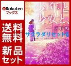 サクラダリセットシリーズ 6冊セット [ 河野裕 ]