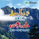山の日の歌/四季の山 [ 北島三郎 ]