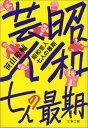 昭和芸人 七人の最期 [ 笹山敬輔 ]
