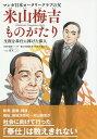 マンガ日本ロータリークラブの父米山梅吉ものがたり 生涯を奉仕に捧げた偉人 [ 国際ロータリー第270...
