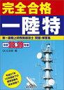 第一級陸上特殊無線技士問題・解答集(平成28,29年版) [ QCQ企画 ]