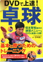 DVDで上達!卓球 基本と勝つためのトレーニング [ 宮崎 ...