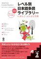 レベル別日本語多読ライブラリー(レベル2 vol.1)