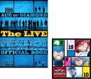 ダイヤのA The LIVE オフィシャルブック+マイクロファイバーミニタオルB セット (講談社MOOK) [ 講談社 ]