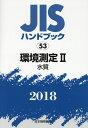 JISハンドブック2018(53) 環境測定 2[水質] 日本規格協会