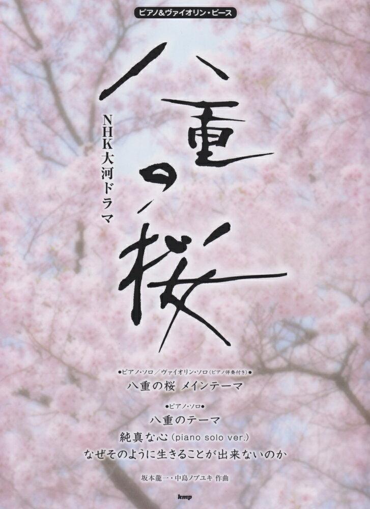 NHK大河ドラマ八重の桜 (ピアノ&ヴァイオリン...の商品画像