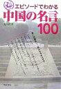【バーゲン本】エピソードでわかる中国の名言100 [ 丸山 松幸 ]