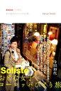 Soliste [ 寺田和代 ]