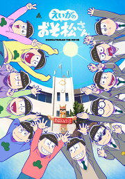 えいがのおそ松さんDVD赤塚高校卒業記念BOX [ <strong>中村悠一</strong> ]
