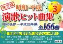 昭和・平成演歌ヒット曲集(パート3(昭和後期〜平成28年) [ 金園社 ]