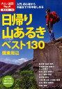 日帰り山あるきベスト130関東周辺 (大人の遠足book)...