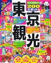 東京観光mini('19) (まっぷるマガジン)