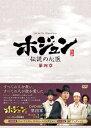 ホジュン 伝説の心医<ノーカット完全版>DVD-BOX第四章 [ キム・ジュヒョク ]