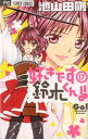好きです鈴木くん!!(17) (フラワーコミックス〔少コミ〕) 池山田 剛