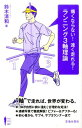 痛くならない!速く走れる!ランニング3軸理論 (Ikeda sports library) [ 鈴木清和 ]