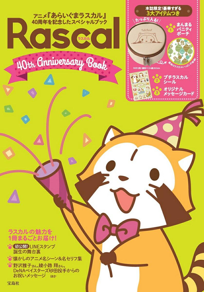 ラスカル 40th Anniversary Book ([バラエティ])