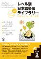 レベル別日本語多読ライブラリー(レベル3 vol.1)