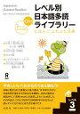 レベル別日本語多読ライブラリー(レベル3 vol.1) [ 多言語多読 ]
