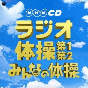 実用ベスト NHKCD ラジオ体操 第1・第2/みんなの体操 [ (教材) ]...:book:16375696