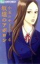 坂道のアポロン(4) (フラワーコミックスアルファ Flowersフラワーコミックス) 小玉 ユキ