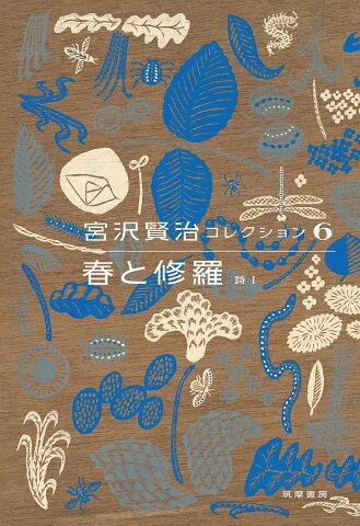宮沢賢治コレクション 6 春と修羅 詩1 (シリーズ・全集) [ 宮沢 賢治 ]