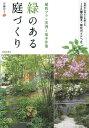 緑のある庭づくり [ 安藤洋子 ]