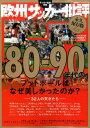 欧州サッカー批評(13) [ 双葉社 ]