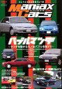 Maniax Cars(Vol.01) マニアのための変態グルマ本 バブルマツダ〜マツダを制するモノはバブルを制す!!〜 (SAN-EI MOOK)