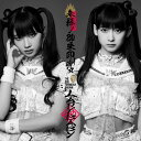 参拝!御朱印girl☆ (初回限定盤 CD+DVD) [ The Idol Formerly Kno