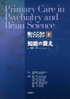 脳とこころのプライマリケア(2)