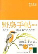 野鳥手帖(2014)