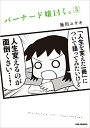 バーナード嬢曰く。(3) (IDコミックス REXコミックス) [ 施川ユウキ ]