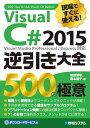現場ですぐに使える!Visual C# 2015逆引き大全500の極意 [ 増田智明 ]