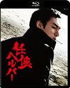 任侠ヘルパー スタンダード・エディション【Blu-ray】 [ 草ナギ剛 ]