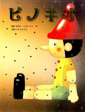 ピノキオ (いもとようこ世界の名作絵本) [ いもと ようこ ]