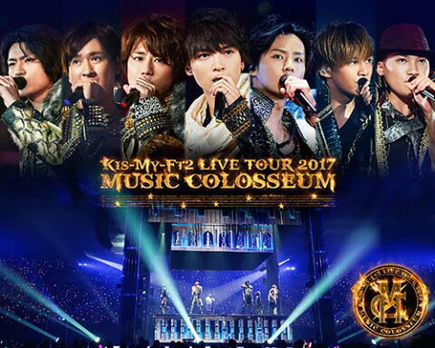 LIVE TOUR 2017 MUSIC COLOSSEUM(Blu-ray盤)【Blu-ray】 [ Kis-My-Ft2 ]